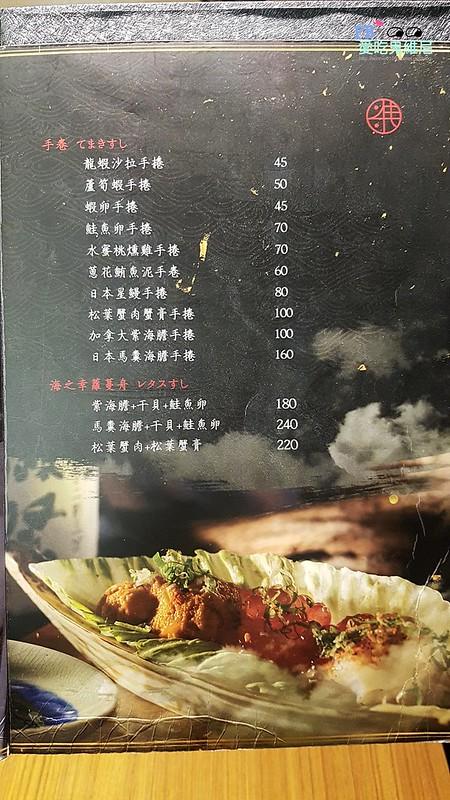 桀壽司_180213_0066