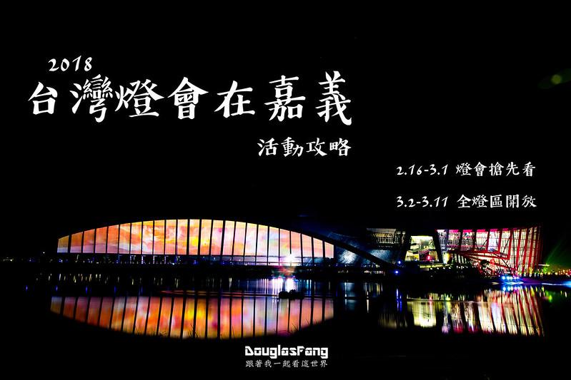 【遊記】台灣燈會在嘉義 (0)