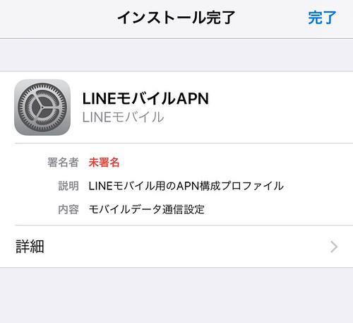 IMG_5678 格安SIM Softbank LINEモバイル LINEMOBILE MNP SIM ひめごと