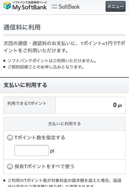 IMG_5601 格安SIM Softbank LINEモバイル LINEMOBILE MNP SIM ひめごと