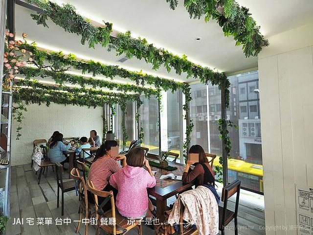 JAI 宅 菜單 台中 一中街 餐廳 21