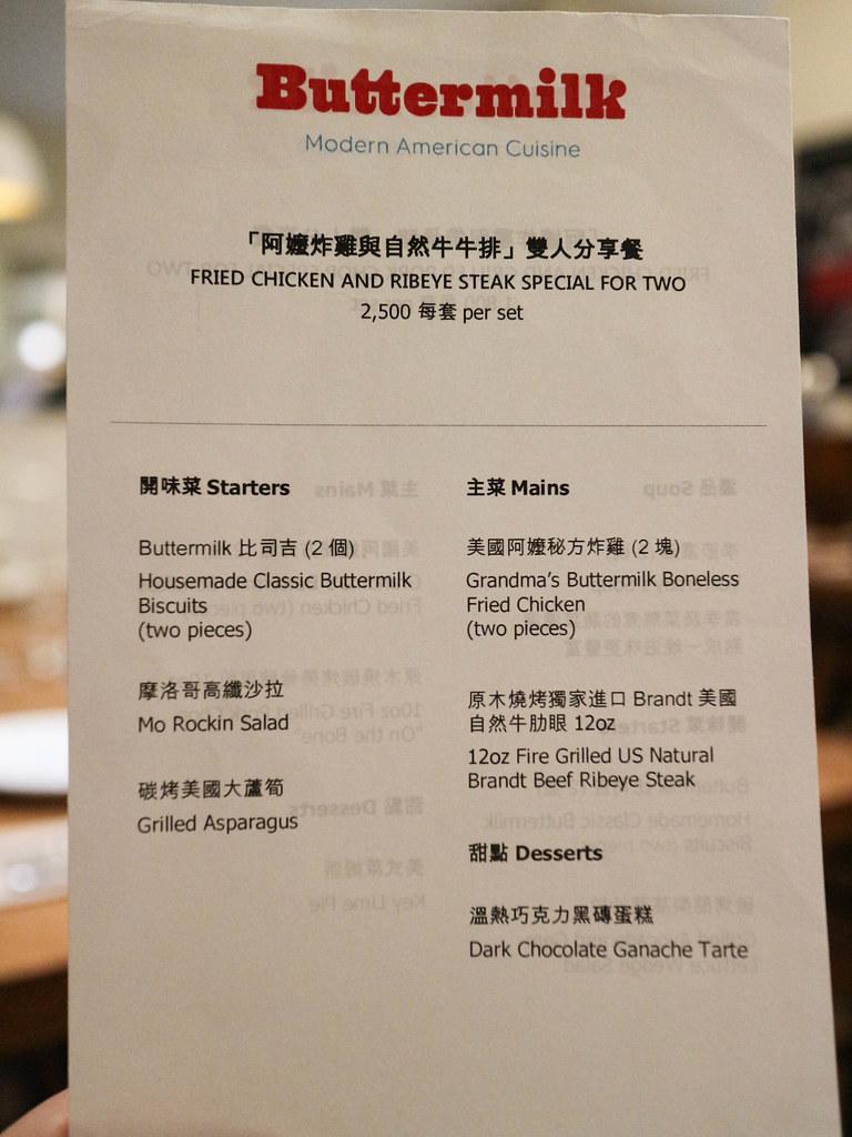 BUTTERMILK 摩登美式餐廳餐 (8)