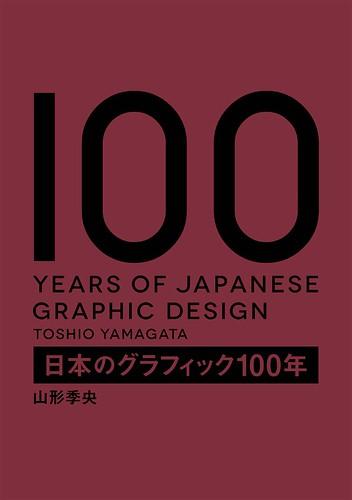 toomilog-Japangraphic100years_001