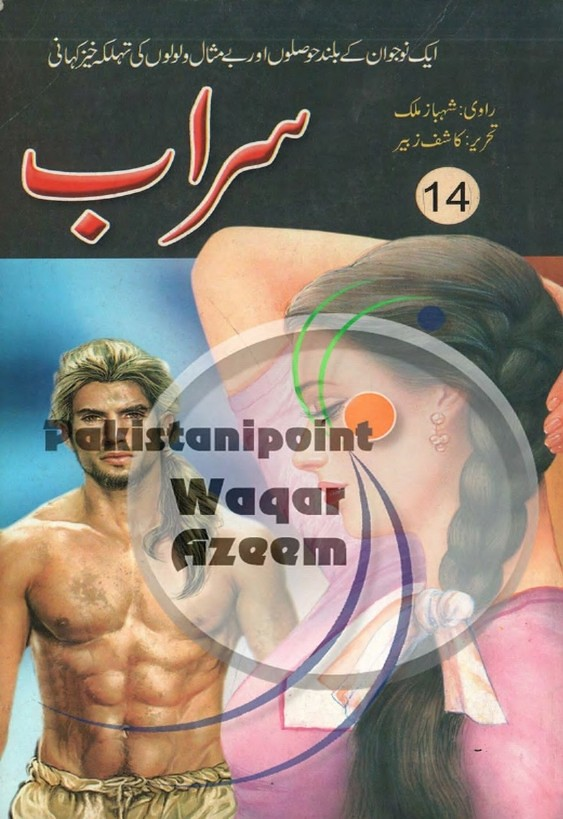 Sarab Part 14 Complete Novel By Kashif Zubair