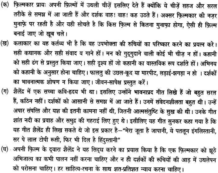 Chapter Wise Important Questions CBSE Class 10 Hindi B - तीसरी कसम के शिल्पकार शैलेंद्र 24b