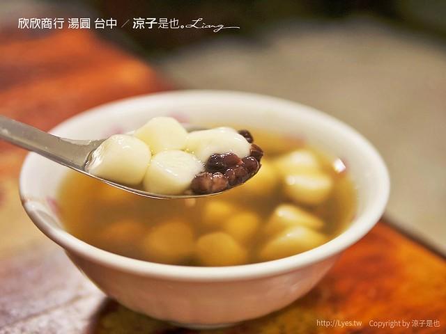 欣欣商行 湯圓 台中 2