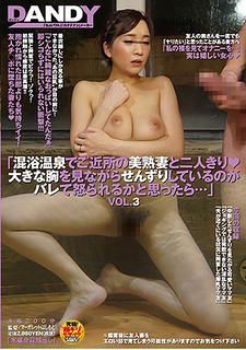 "DANDY-589 ""Mixed Bathing Hot Spring And Two Beautiful Mature Wives Alone If You Think That You Are Being Throbbing While Seeing Big Breasts …"""