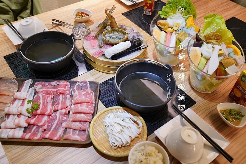 食鍋憶精緻鍋物