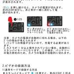 Conbrov 小型カメラ マニュアル (14)
