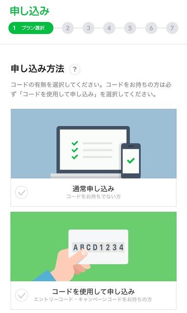 IMG_5619 格安SIM Softbank LINEモバイル LINEMOBILE MNP SIM ひめごと