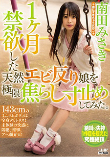 WANZ-707 I Tried Grinding The Natural Shrimp Warp Girl Who Abstained For 1 Month. Misaki Nada
