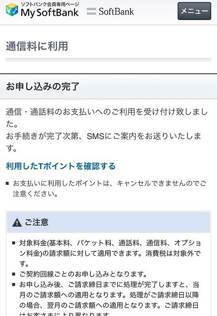 IMG_5600 格安SIM Softbank LINEモバイル LINEMOBILE MNP SIM ひめごと