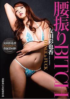 MMTA-006 Waist Swing BITCH DANCE & FUCK Yuika Tomoda