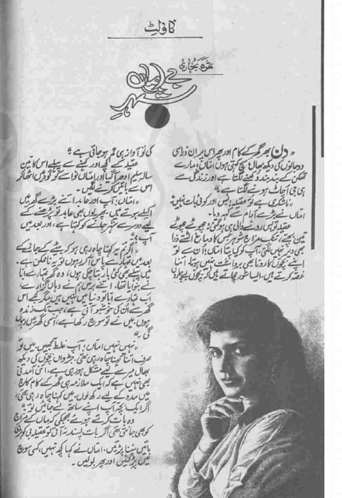Sheher e Byeman is a very well written complex script novel by Samra Bukhari which depicts normal emotions and behaviour of human like love hate greed power and fear , Samra Bukhari is a very famous and popular specialy among female readers