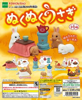 EPOCH 療癒又可愛「取暖小兔」寒冬暖暖登場! ぬくぬくうさぎ