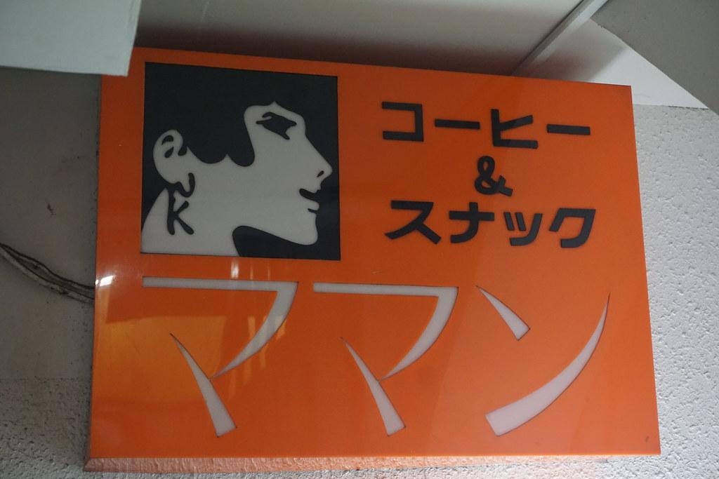 ママン(江古田)