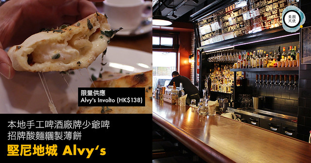 西區美式餐廳酒吧 Alvy's