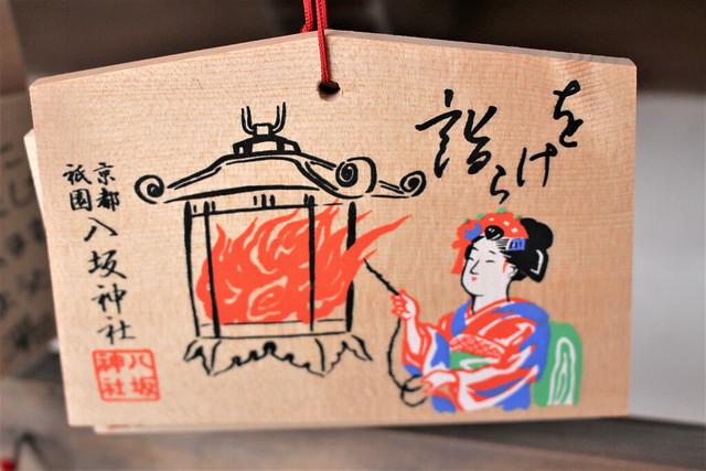 yasakajinja-gosyuin059