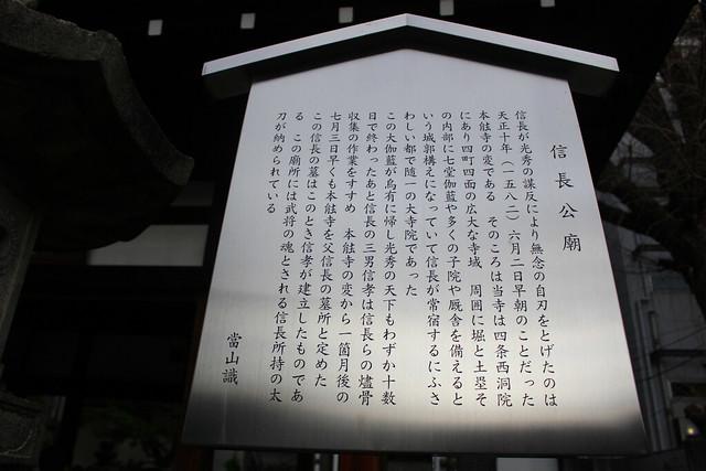 honnouji-gosyuin012