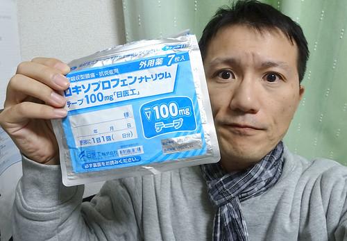 ロキソプロフェンナトリウム貼り薬