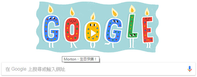 Google My Birthday