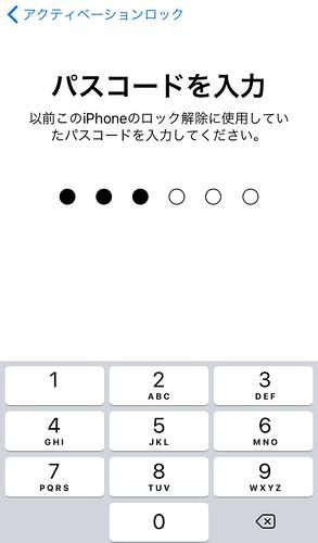 IMG_5665 格安SIM Softbank LINEモバイル LINEMOBILE MNP SIM ひめごと