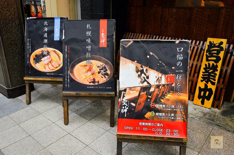 札幌炎神拉麵-3