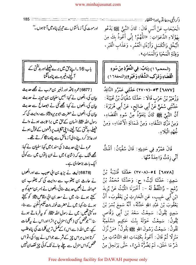 www.minhajusunat.com-Sahih-Muslim-5.pdf_page_188