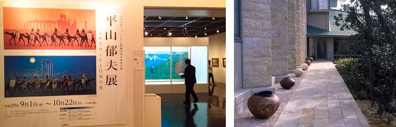 左)開館15周年企画「平山郁夫展 シルクロードと日本の美」 右)「パラミタガーデン」の壺の道