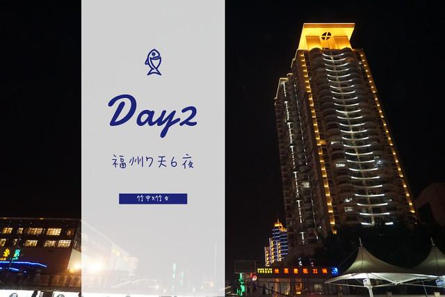 福州 Day2