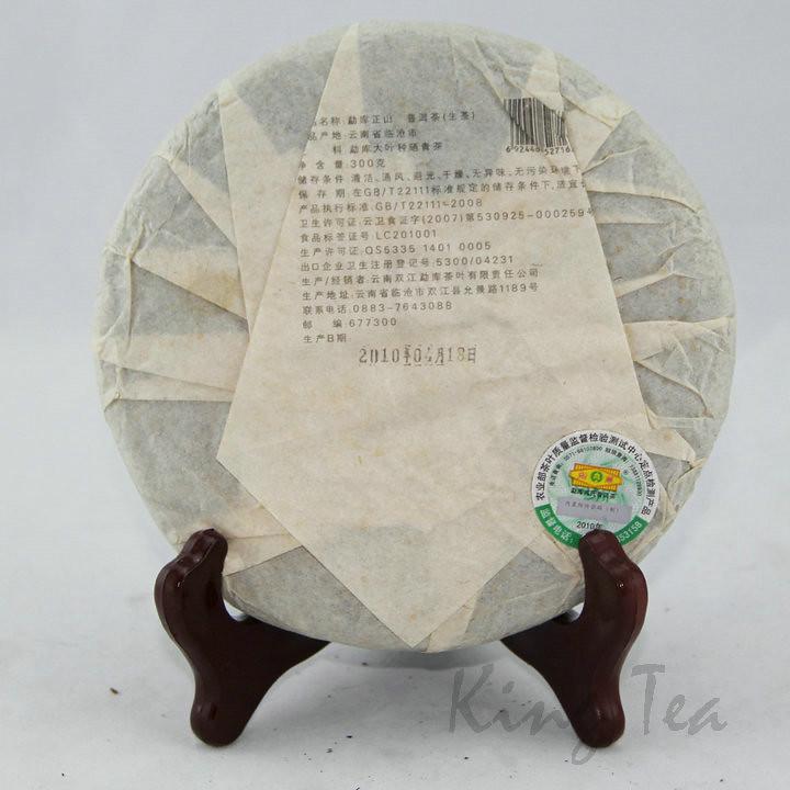 2010 ShuangJiang MengKu Right Mountain   Cake 300g   YunNan      Puerh  Raw Tea Sheng Cha