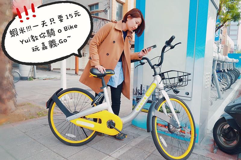 蝦米!!! 一天只要15元就可玩嘉義 Yui教你騎oBike玩嘉義