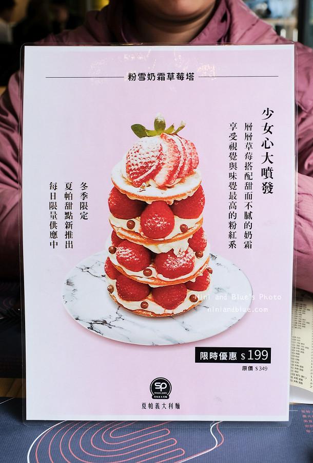 夏帕義大利麵-台中店.草莓塔0002