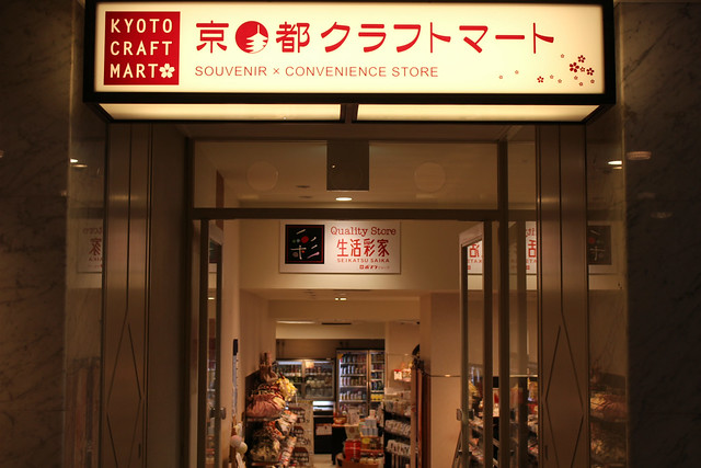 westinmiyako-kyoto054