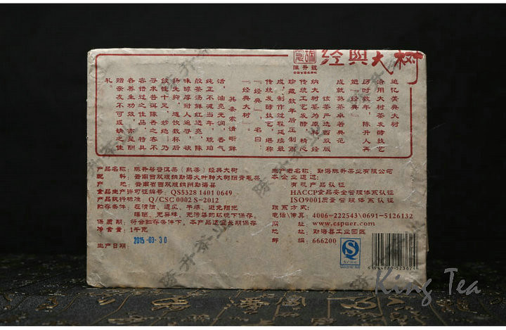 2015 ChenSheng (Classical High Tree) Brick 1000g YunNan Menghai  Puerh Ripe Tea Cooked Shou Cha