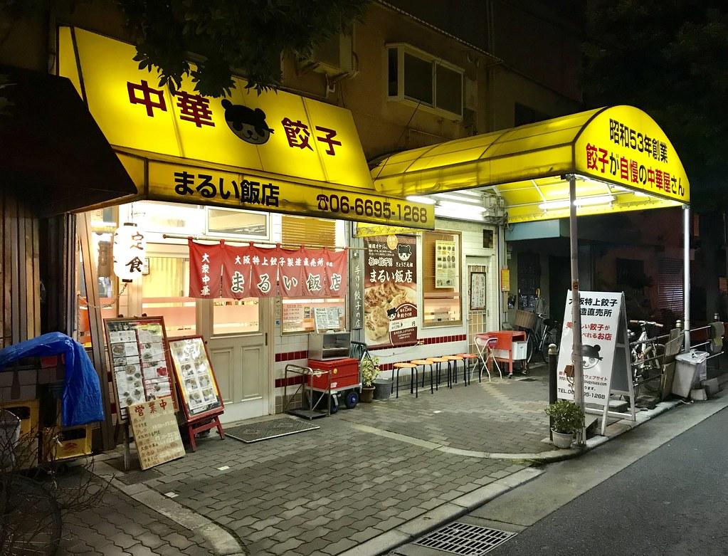 Fwd: 再送:まるい飯店(大阪特上餃子製造直売所本店)❶