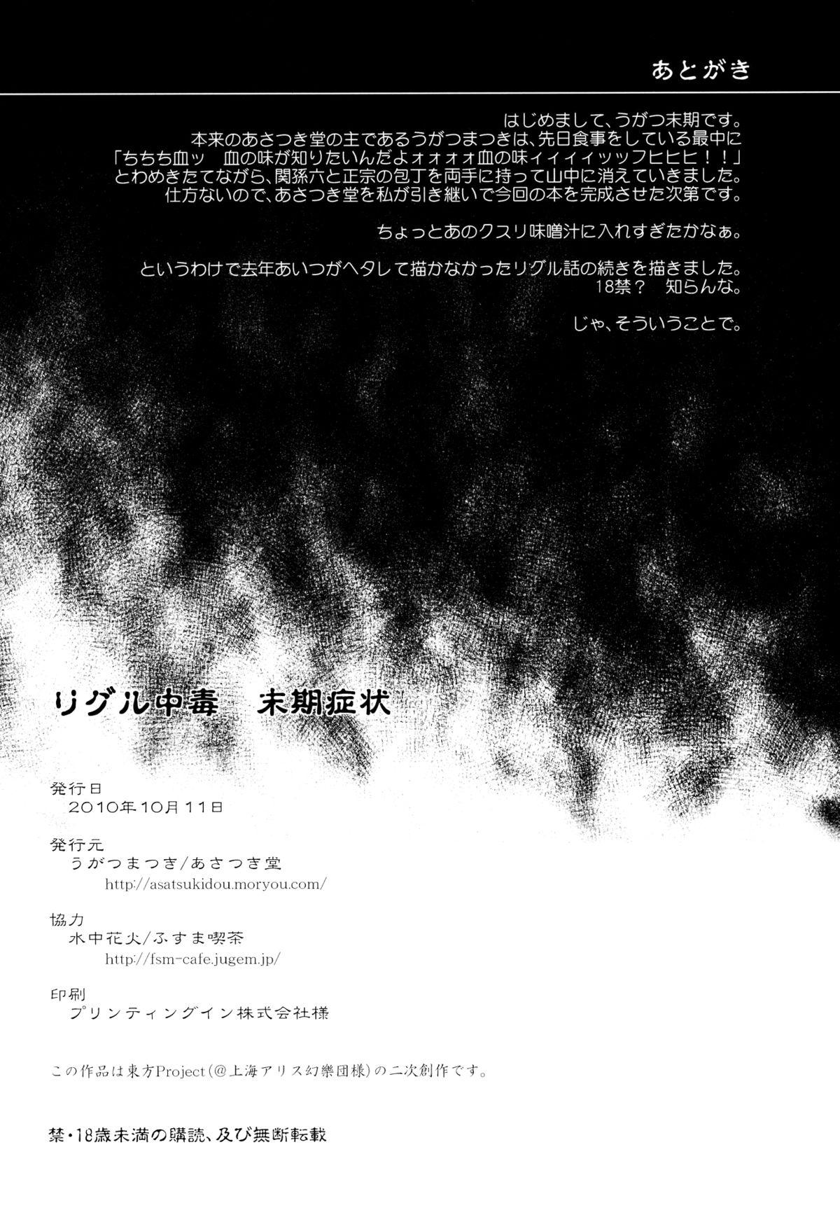 HentaiVN.net - Ảnh 22 - Wriggle chuudoku makki shoujou - Chap 2
