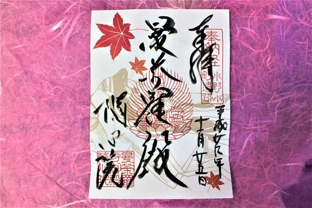 zuishinin-gosyuin033