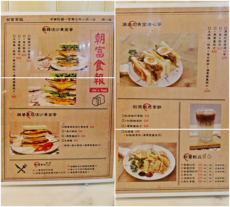朝富cha'ofood-中山站早午餐-taipei-Brunch-17docintaipei (2)