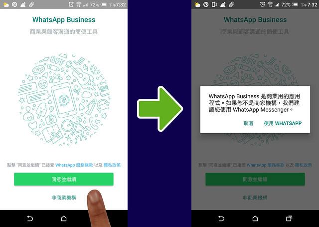 2. 啟動WhatsApp Business後,如果按下「非商業機構」,就會提示你使用普通版的WhatsApp Messenger。如果按下「同意並繼續」,則會跳到下一步。