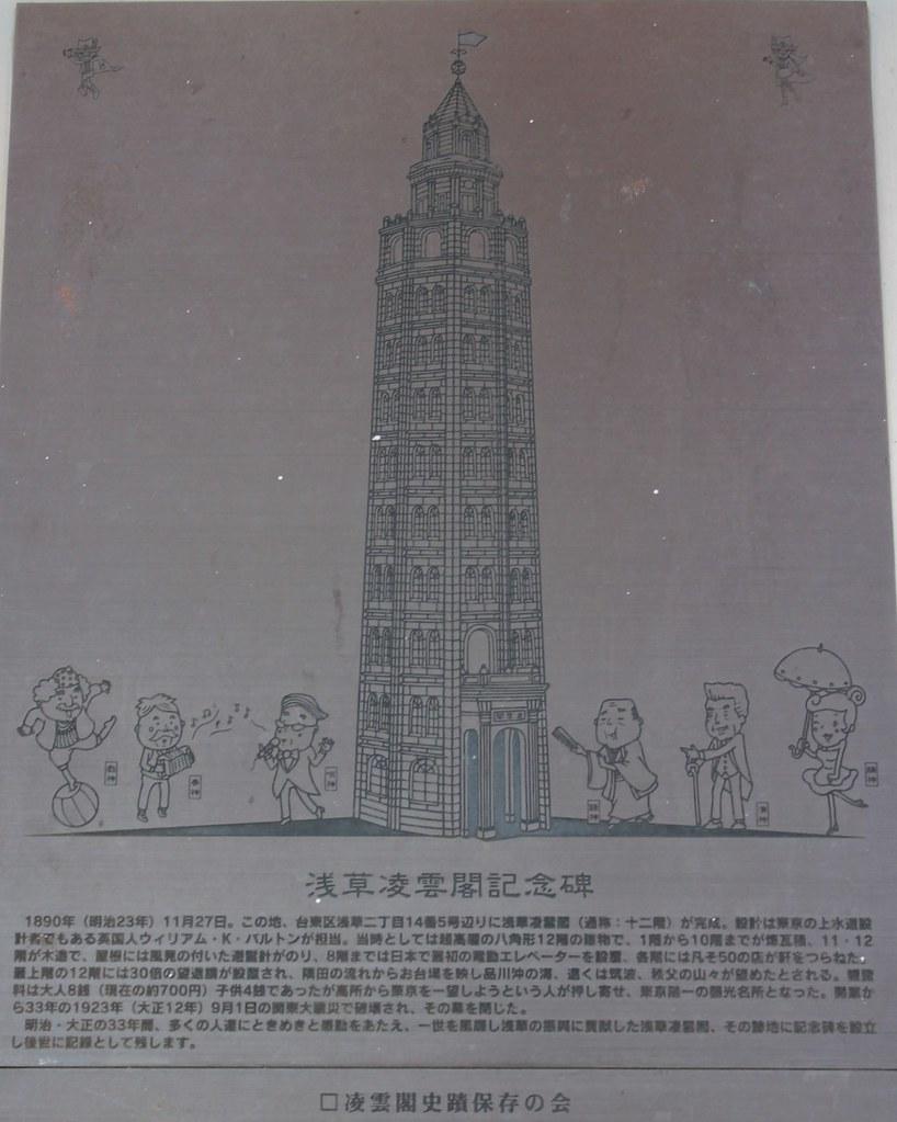 浅草12階 凌雲閣 (1)