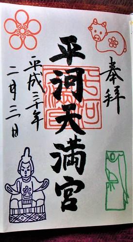 hirakawatenmangu0201 - コピー