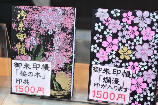 「桜の木」御朱印帳と「爛漫」御朱印帳