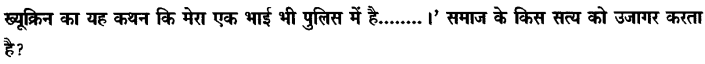 Chapter Wise Important Questions CBSE Class 10 Hindi B - गिरगिट 24