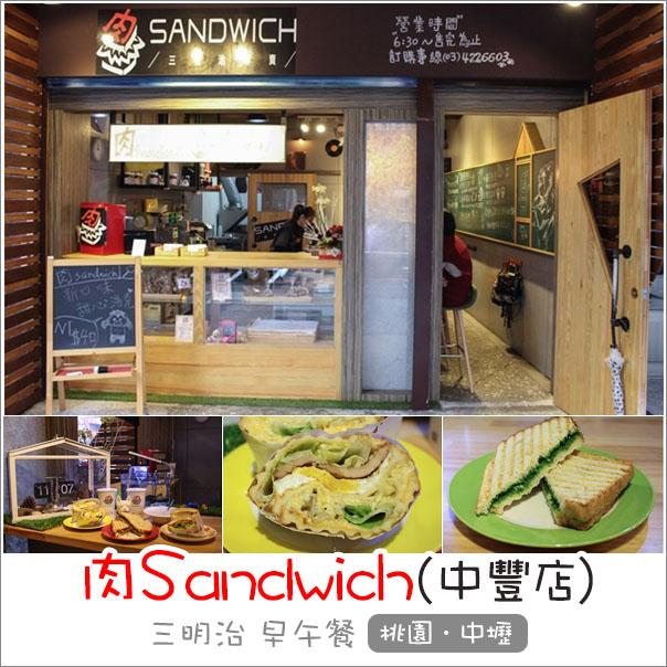 肉Sandwich (1)