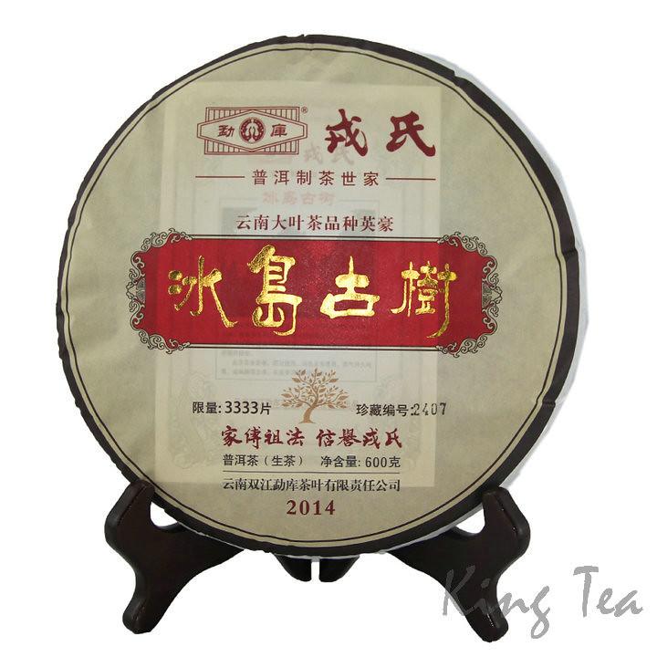 2014 ShuangJiang MengKu Iceland Old Tree Cake Bing 600g YunNan Puerh Raw Tea Sheng Cha