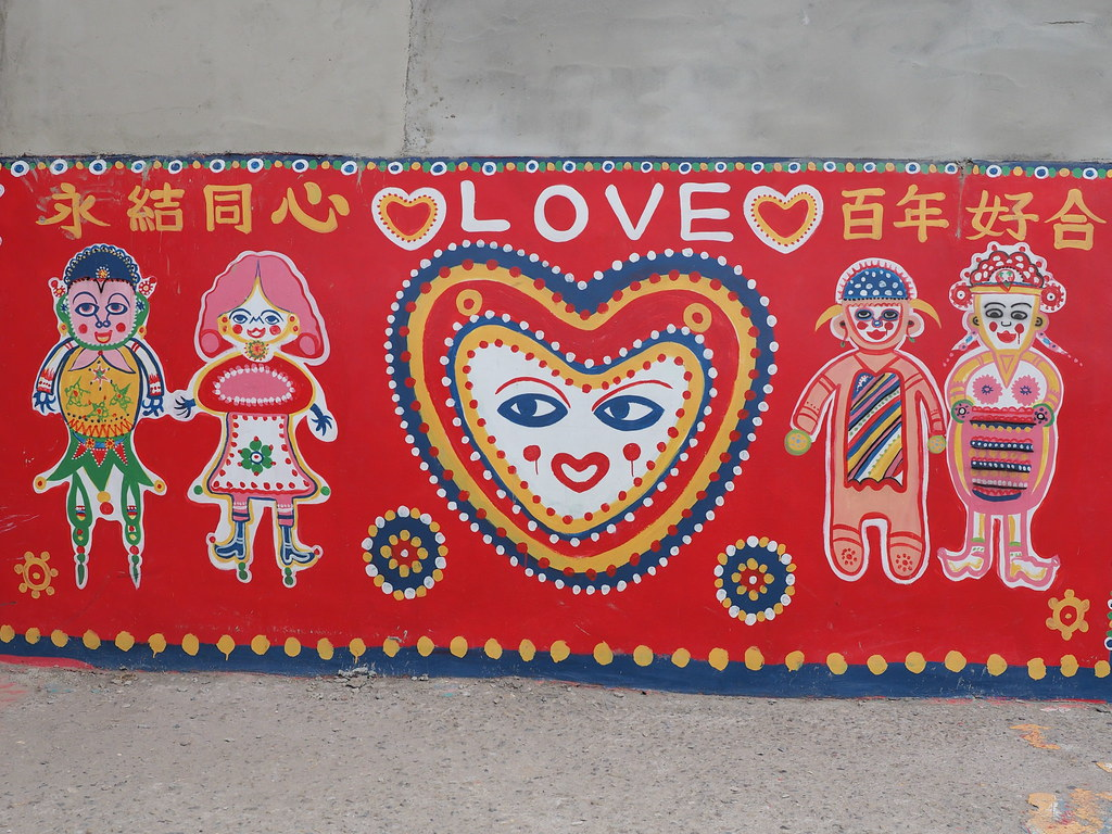 All about Love at Rainbow Village (彩虹眷村)
