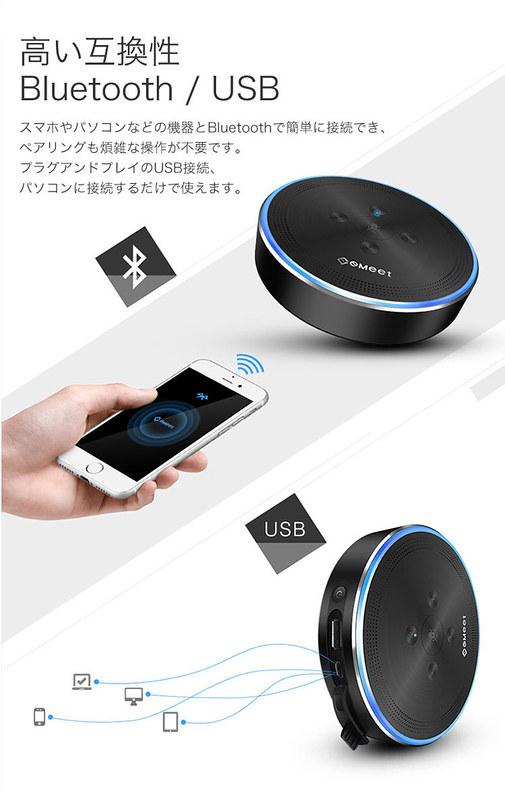 eMeet スピーカーフォン Bluetoothスピーカー レビュー (9)