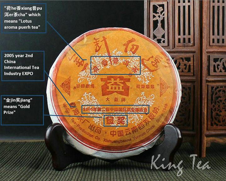 2005  DaYi JinZhenBaiLian Golden Needle White Lotus  Cake 250g  Puerh Ripe Tea Shou Cha