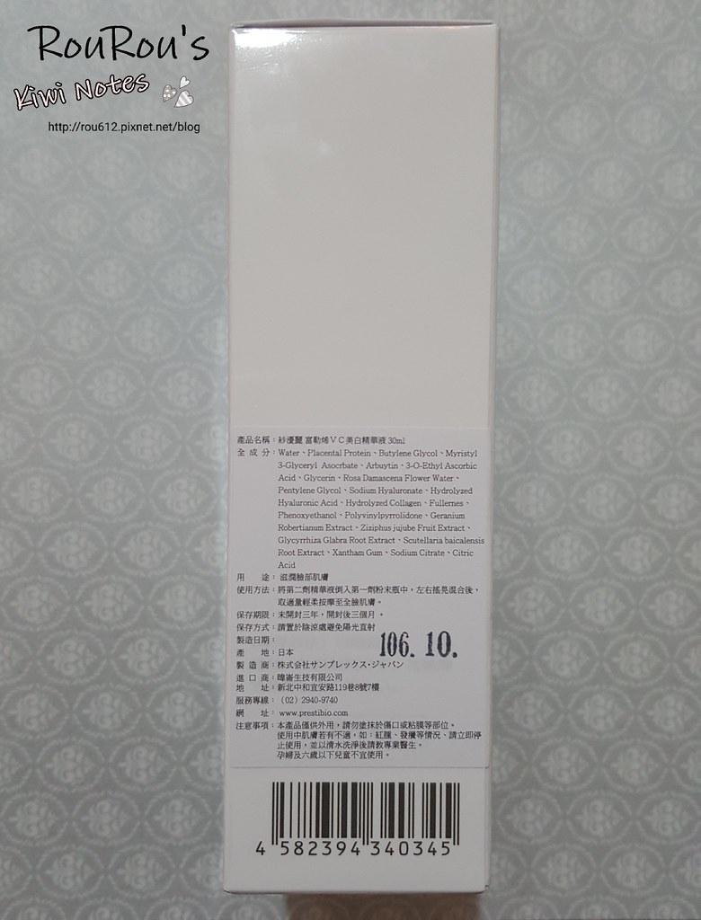 紗瀀麗富勒烯VC美白精華液03